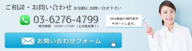 DNA鑑定と遺伝子検査のDNA JAPAN