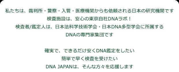 DNA鑑定と遺伝子診断のDNA JAPAN