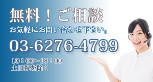 無料!ご相談-DNA鑑定と遺伝子検査のDNA JAPAN